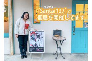 【3月末まで】栗東のカフェ[Santai137]で個展を開催してます【イラスト展示】
