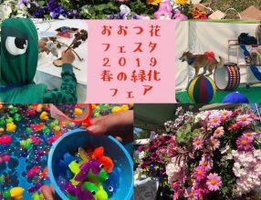 【4/20・21】花と緑の祭典! おおつ花フェスタに行ってきた【膳所】