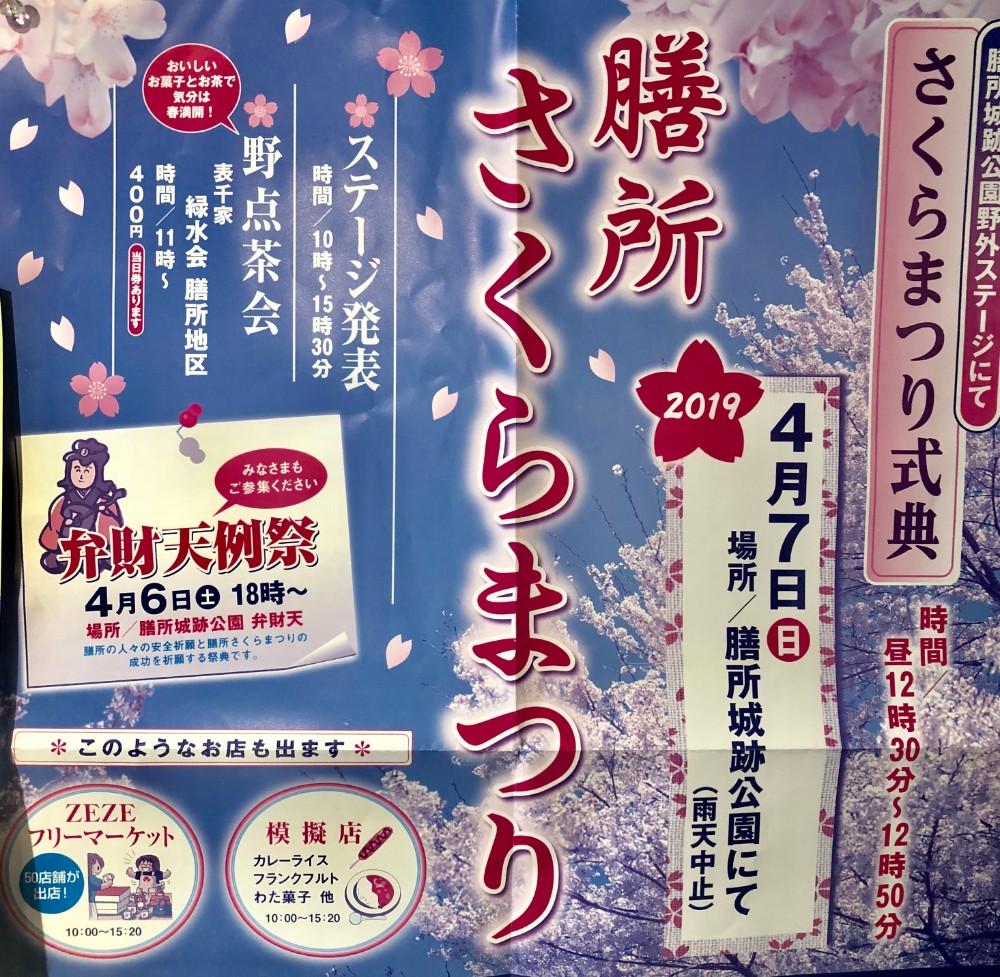 【4/7】咲き誇る桜を愛でる「膳所さくらまつり」
