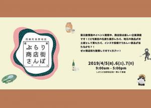 【4/5金~4/7日】「ぶらり商店街さんぽ」で春の信楽を楽しもう!