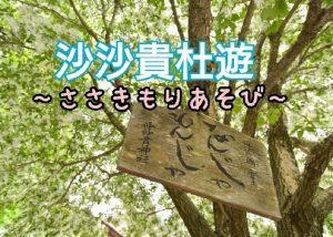 【4/29(月祝)】神社でマルシェ『沙沙貴杜遊 ~ささきもりあそび~』