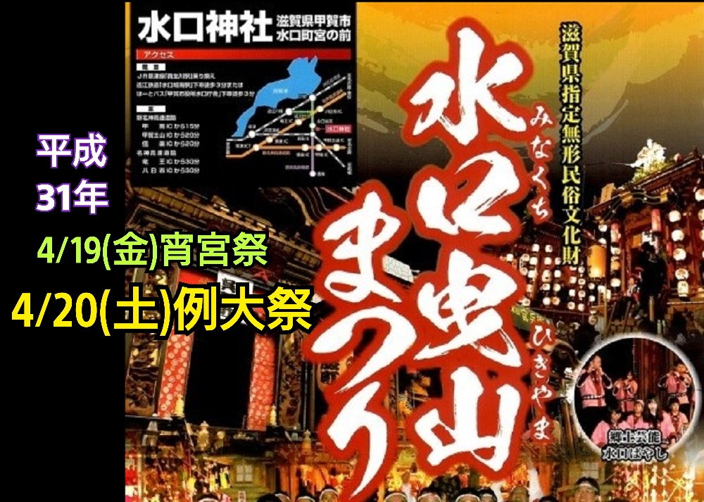 【4/19金・4/20土】『水口曳山まつり』宵宮祭と例大祭