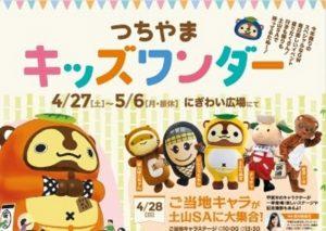 【4/28】「土山SAご当地キャラまつり」他、GWは子どもが喜ぶイベントがいっぱいの土山サービスエリアへ!