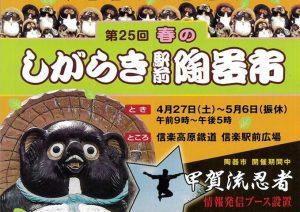 【4/27~5/6】『第25回春のしがらき駅前陶器市』手裏剣・乗馬体験などもあり!