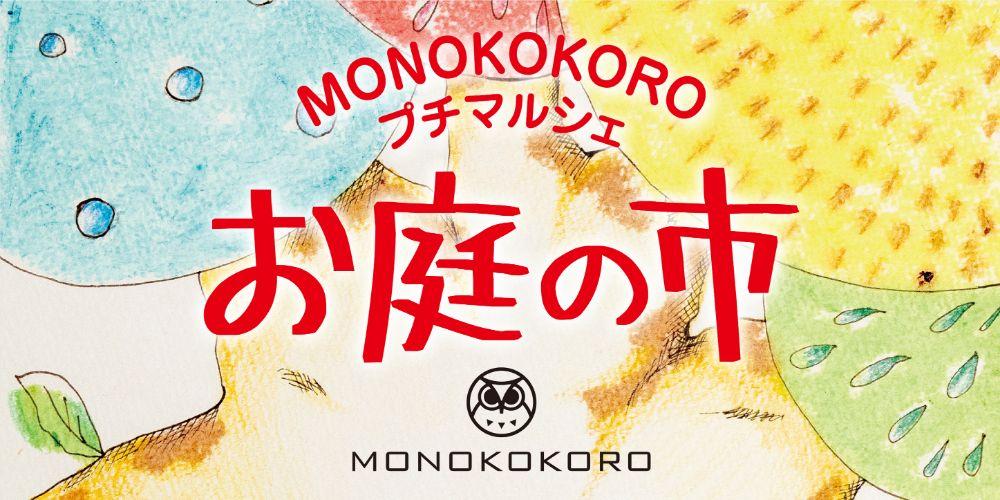 【5/1~3】お気に入りを見つけに。GWは「MONOKOKORO お庭の市」へ!