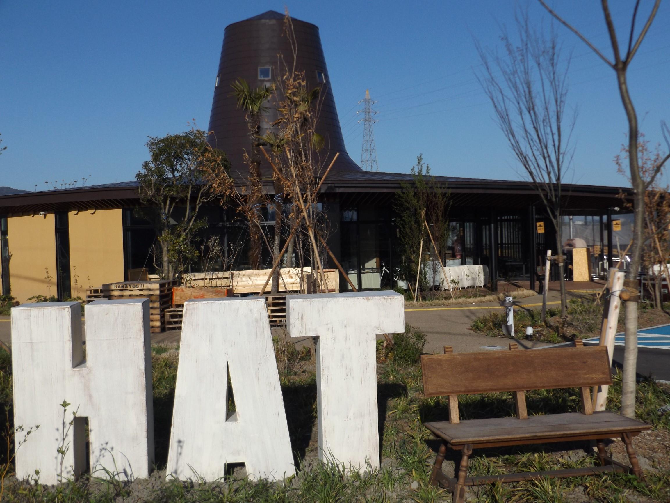 【4/27開店】HAT「湖南市 食べる・見る・遊ぶ ハッとする出会いがここに」