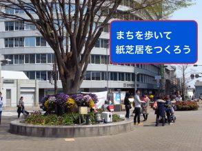 【4/6土】まちを歩いて紙芝居をつくろう 旧大津公会堂