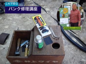 【4/20土】これで安心⁉︎「パンク修理講座」 ビワイチ応援サロン(瀬田)