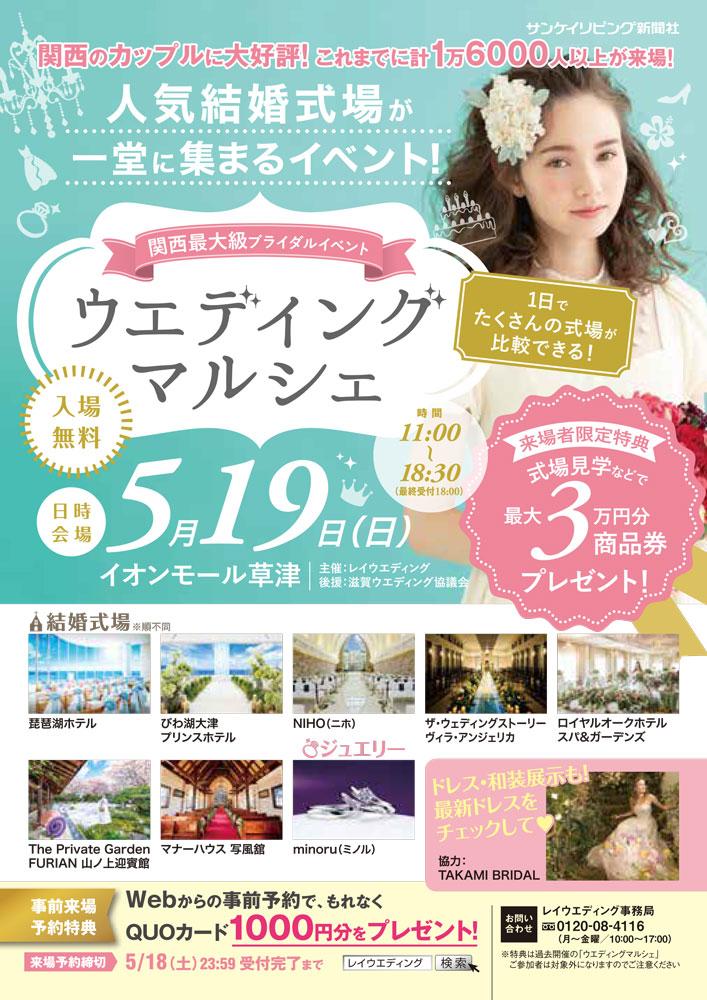 【5/19日】ウエディングマルシェ in イオンモール草津(入場無料)