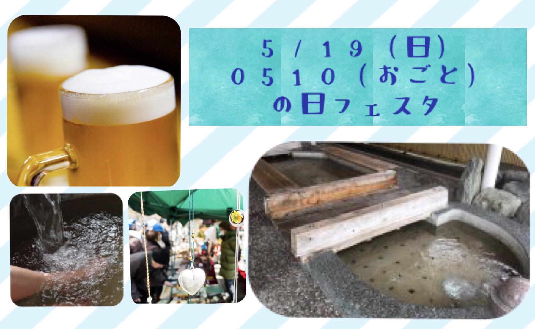 【5/19(日)】0510(おごと)の日フェスタ ふれあいフリーマーケット【おごと温泉観光公園】新発売地ビールの試飲も♪
