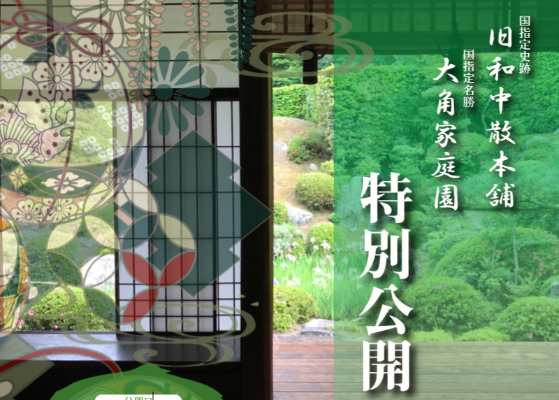 【5/18土・5/19日・5/25土・5/26日】旧和中散本舗 春の特別公開(栗東市)