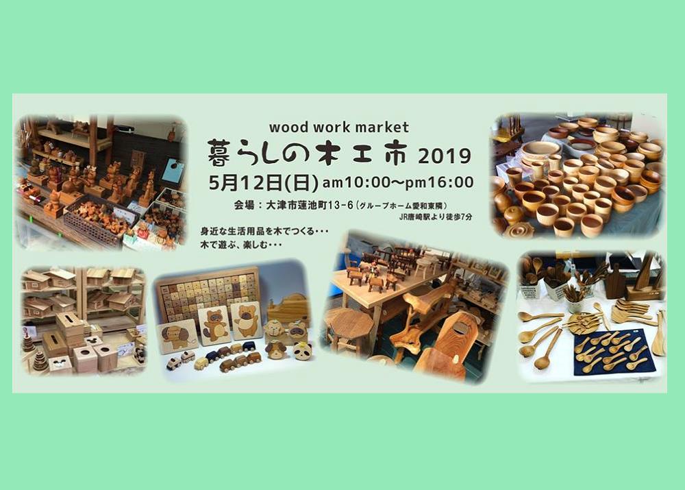 【5/12】マーケットにワークショップ、遊び体験など盛りだくさん『暮らしの木工市』(大津市)