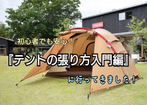 【6/9】キャンプシーズン到来!A GARDEN CREW「キャンプの学校~テントの張り方入門編~」に行ってきまし…