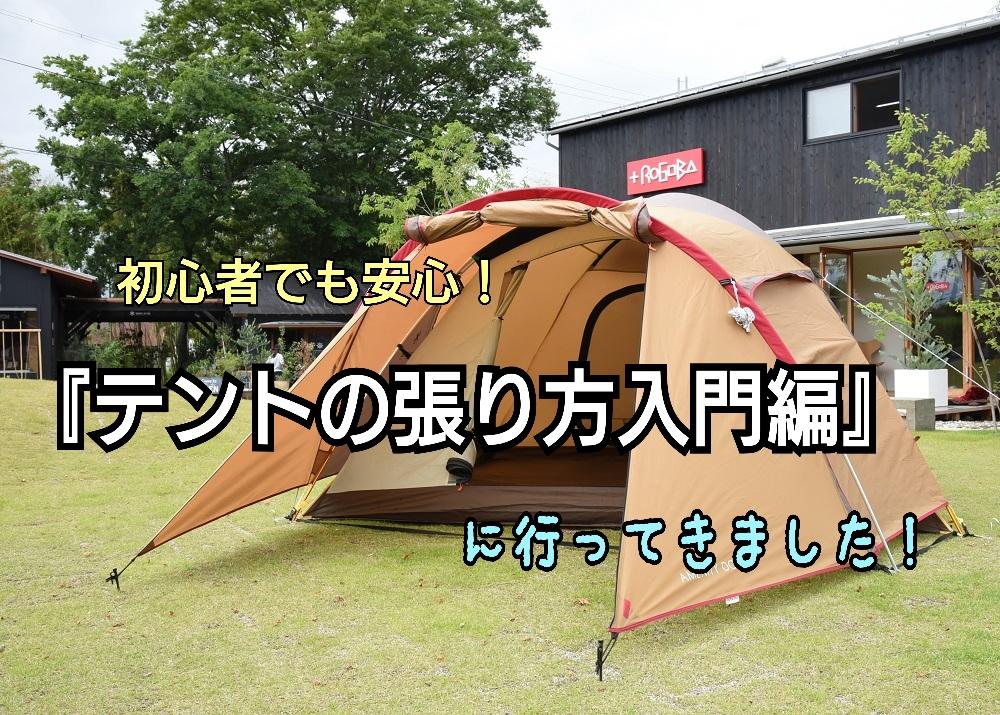 【6/9】キャンプシーズン到来!A GARDEN CREW「キャンプの学校~テントの張り方入門編~」に行ってきました!(蒲生郡)