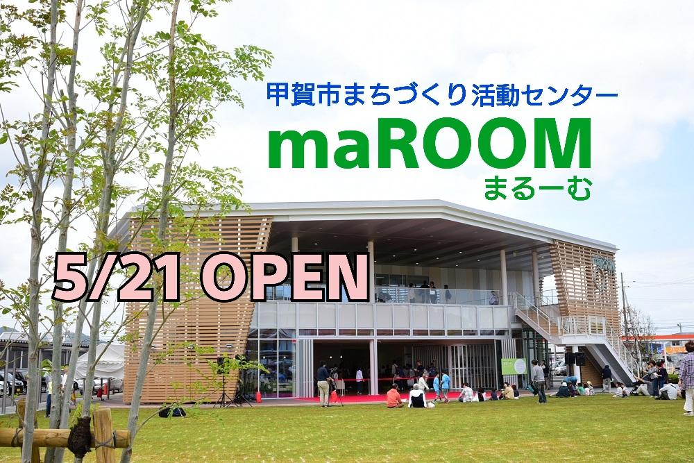 【5/21新店】誰でも自由に利用できる新感覚の活動施設「まるーむ」。オープニングイベントに行ってきました(甲賀市)