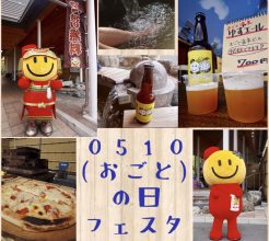 【5/19】0510(おごと)の日フェスタに行ってきた♪ 新発売おごと温泉限定地ビールの試飲や足湯やフリマも!