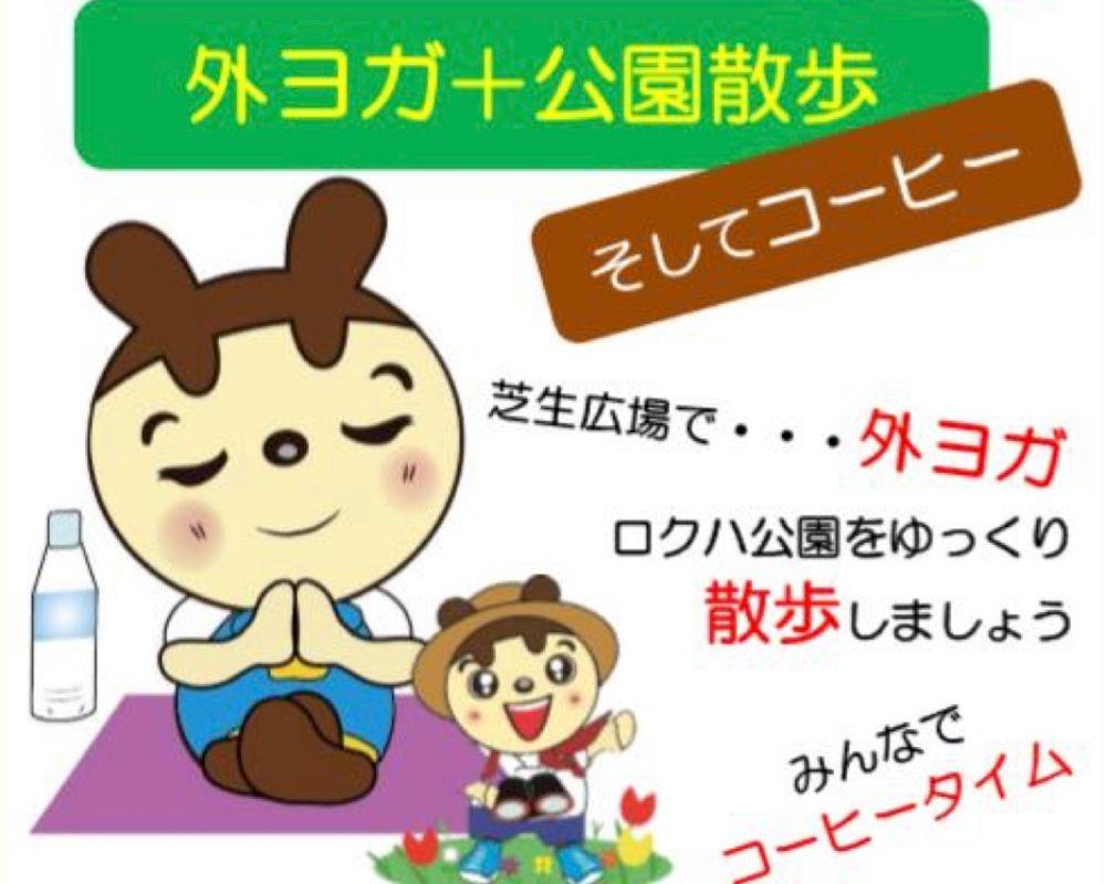 【5/21火】外ヨガ➕公園散歩 そしてコーヒー ロクハ公園(草津市)