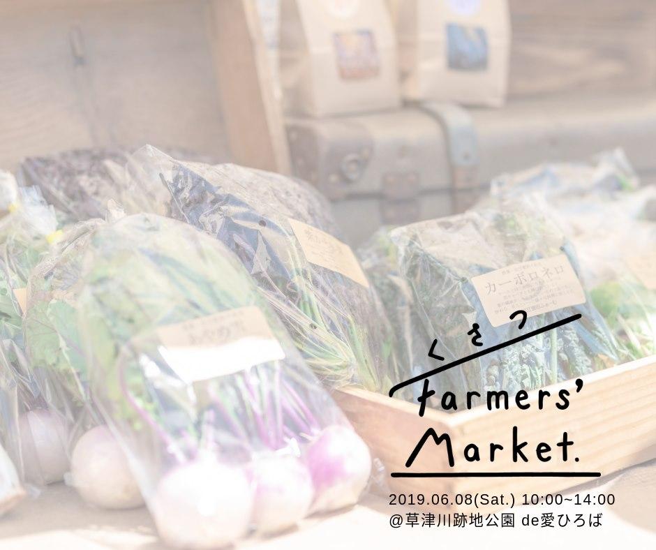 【6/8土】オーガニック農家さんを中心に、こだわり素材・製品が集う「くさつFarmers' Market」