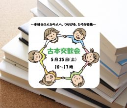 【5/25】もらうだけもOK♪『古本交歓会』in 大津公民館