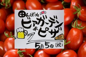 【5/5日祝】『田んぼdeビアガーデン&ピザ』10時~19時まで開催!(日野町)