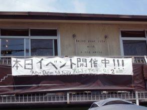 【5/19日 20月】APART DEPART 53TSUGI vol.13(草津 福井アパート)を訪ねて