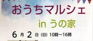【6/2日】待ってました!第2回 おうちマルシェ   in うの家(守山市)