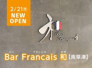 【追記しました】【2/21新店】本格フランス料理をリーズナブルに! Bar Francais和(バーフランシスかず)…