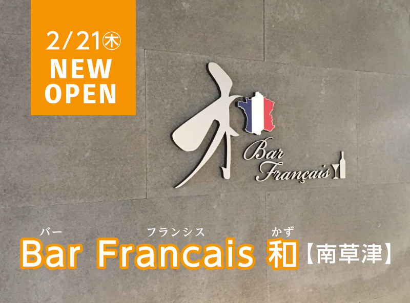【2/21新店】本格フランス料理をリーズナブルに! Bar Francais和(バーフランシスかず) 【南草津】