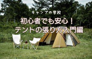 【6/9】初心者でも安心!キャンプデビューに向け「テントの張り方入門編」に参加しょう。参加無料!(竜王…