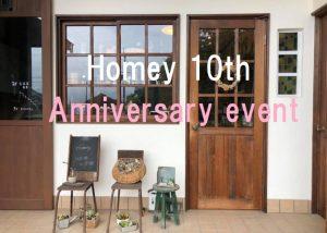 【6/20~21】暮らしに寄り添う器と雑貨「Homey」10周年イベント(甲賀市)