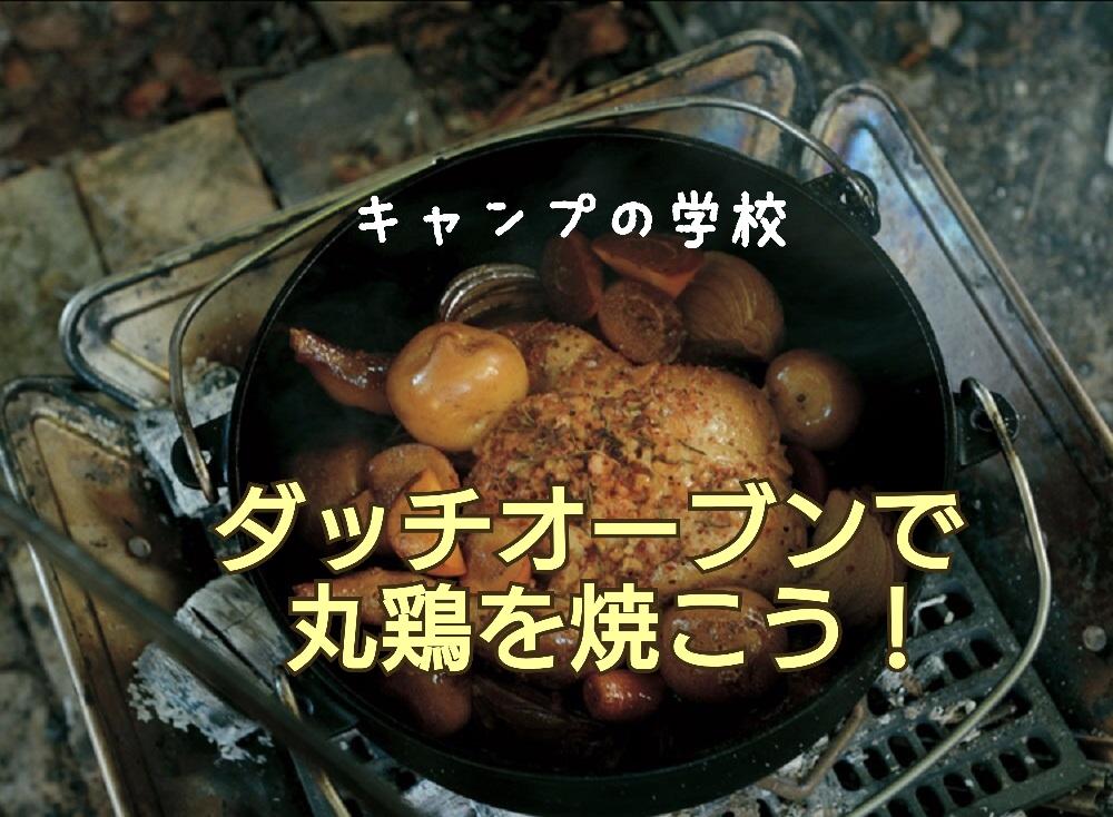 【6/8】アウトドアクッキング体験『キャンプの学校~ダッチオーブンで丸鶏を焼こう~』参加無料・予約不要!(竜王町)