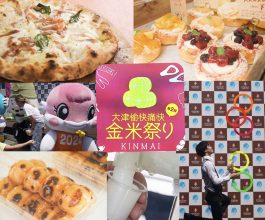 【6/22】「大津愉快痛快金米祭り」に行ってきた♪美味しいもの大集合のマルシェや太っ腹で楽しいイベント!