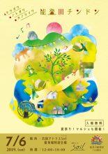 東近江の夏を盛り上げる『能登川ちんどん』が今年も開催♪マルシェにちんどんパレードに大道芸と盛りだくさ…