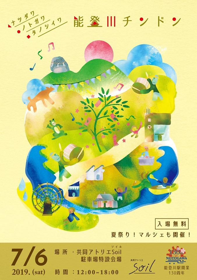 東近江の夏を盛り上げる『能登川ちんどん』が今年も開催♪マルシェにちんどんパレードに大道芸と盛りだくさん!!