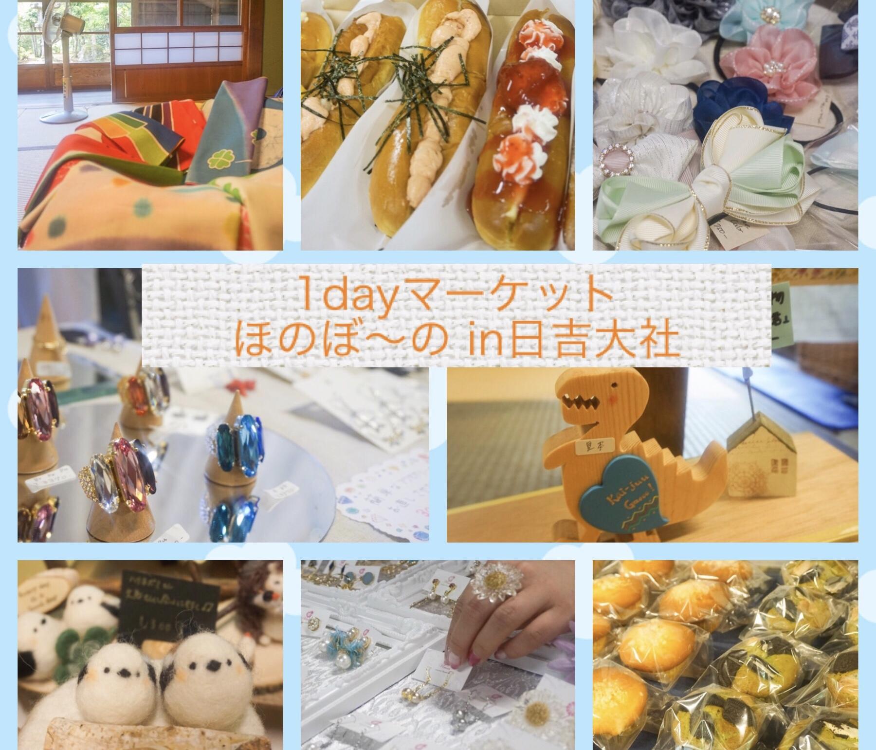 【6/25(火)】1dayマーケットほのぼ〜のin日吉大社★素敵な手作り作家のマルシェやワークショップが室内開催でゆっくり楽しめる♪