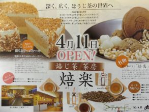 【4/11新店】焙じ茶茶房「焙楽(ほうらく)」土山のほうじ茶魅力発信スポット♪