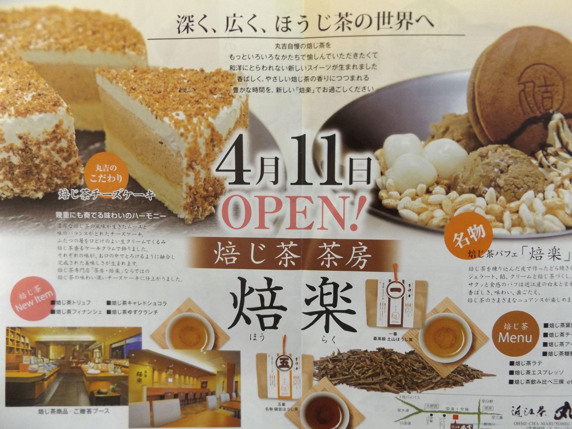 【4/11新店】焙じ茶茶房「焙楽(ほうらく)」は、ほうじ茶魅力発信スポット♪【土山】