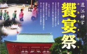 【6/30】いにしえを偲ぶ食の祭典 「饗宴祭」【近江神宮】