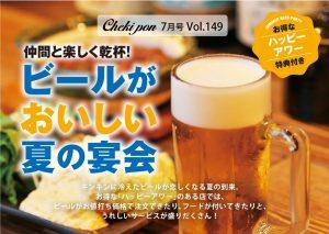【クーポンは使えません】【vol149】仲間と楽しく乾杯! ビールがおいしい夏の宴会【お得なハッピーアワー…