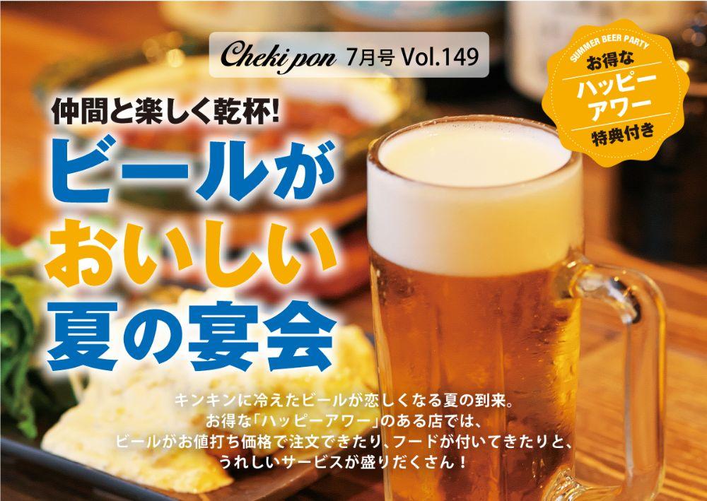【クーポンは使えません】【vol149】仲間と楽しく乾杯! ビールがおいしい夏の宴会【お得なハッピーアワー特典付き】
