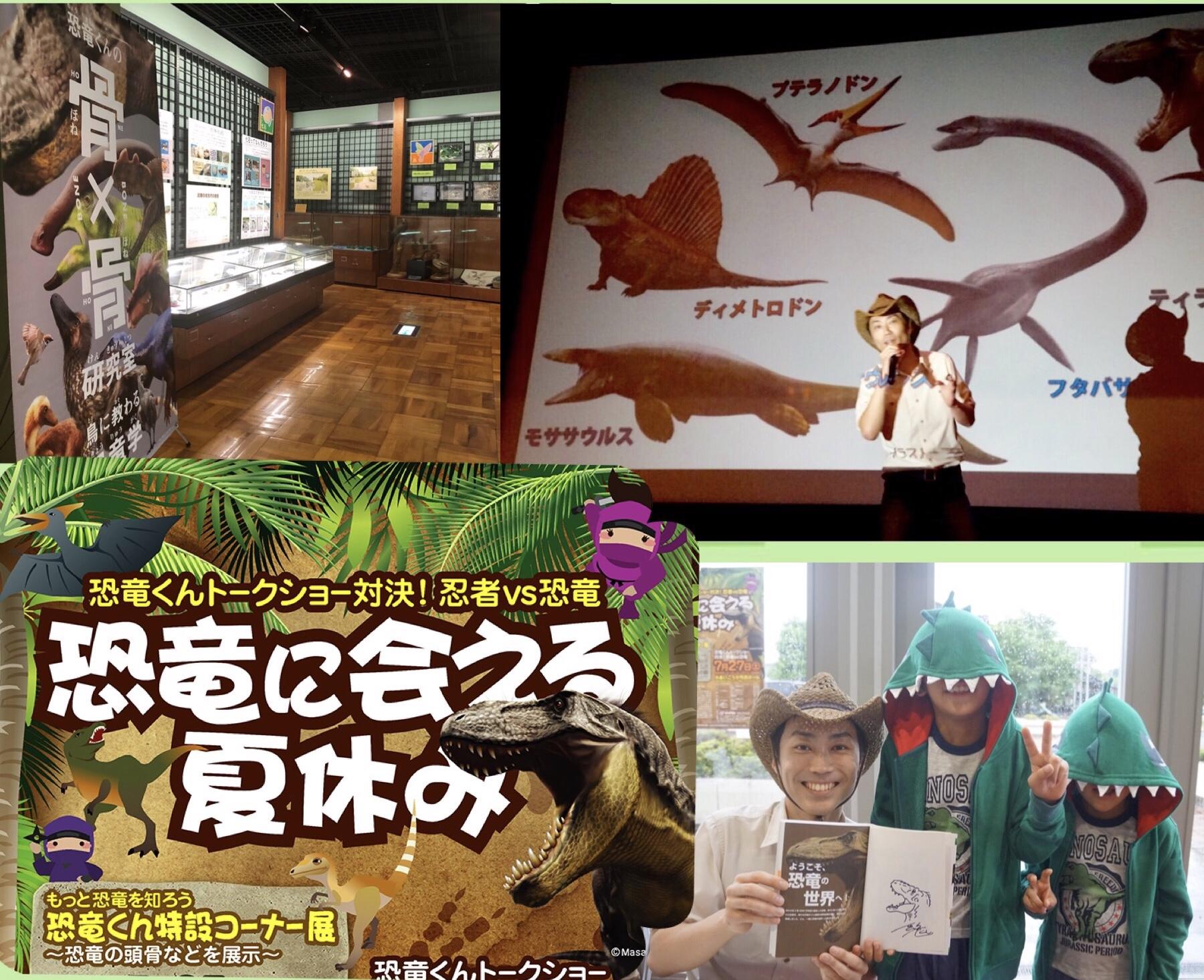 【7/27】恐竜に会える夏休み☆『恐竜くんトークショー 対決!忍者VS恐竜』に行ってきた♪