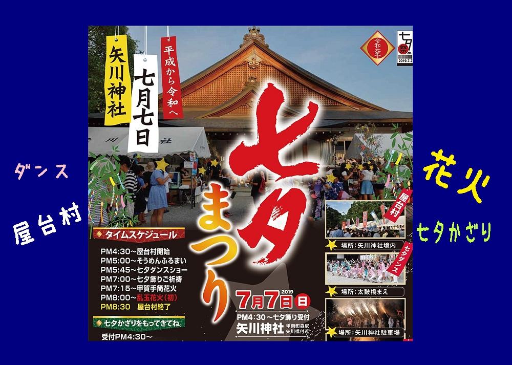 【7/7㈰】矢川神社「七夕まつり」。甲賀手筒花火に加え、今年は乱玉花火が初登場!