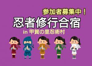 今年の夏休みは『忍術村で忍者修行合宿』。参加者募集中!団体も可!【甲賀市】