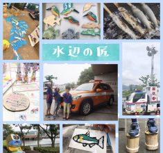 【7/20(土)】水辺の匠に行ってきました☆モノ作りや働く車・洗堰見学・おもしろ体験色々♪楽しく遊んで勉強…