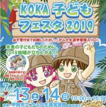 【7/13(土)・14(日)】KOKA子どもフェスタ2019★子どもが喜ぶ催しいっぱい!マルシェやステージイベント、プレゼントも♪