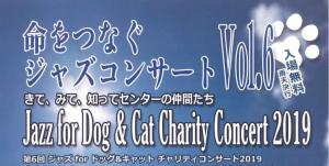 【7/7】ひとと動物をつなぐコンサート「命をつなぐジャズコンサート」【湖南市】