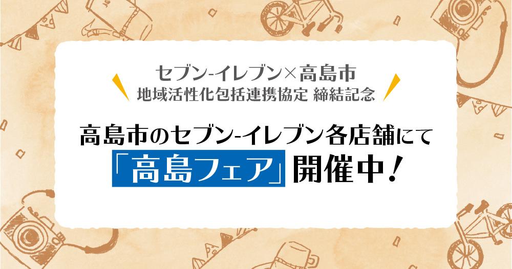 セブン-イレブン店舗にて「高島フェア」開催中!(高島市)