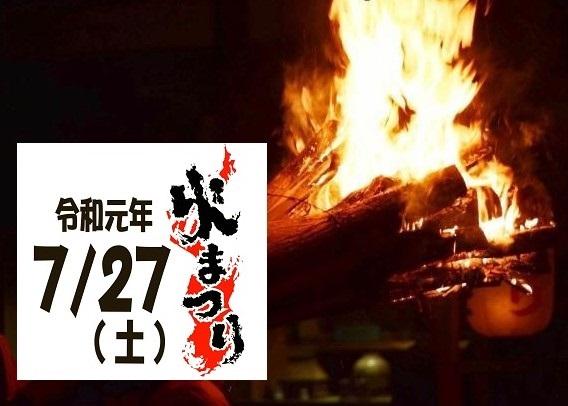 【7/27㈯】陶器づくりに欠かせない「火」へ感謝を。『しがらき火まつり』