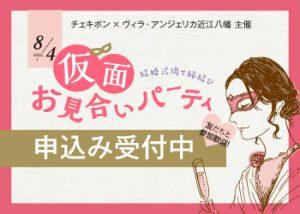 【8/4】結婚式場で縁結び!「仮面お見合いパーティ」開催します!【申し込み受付中】