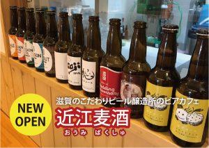 【新店】滋賀でクラフトビールを楽しむ! 醸造所「近江麦酒」のビアカフェ【堅田】